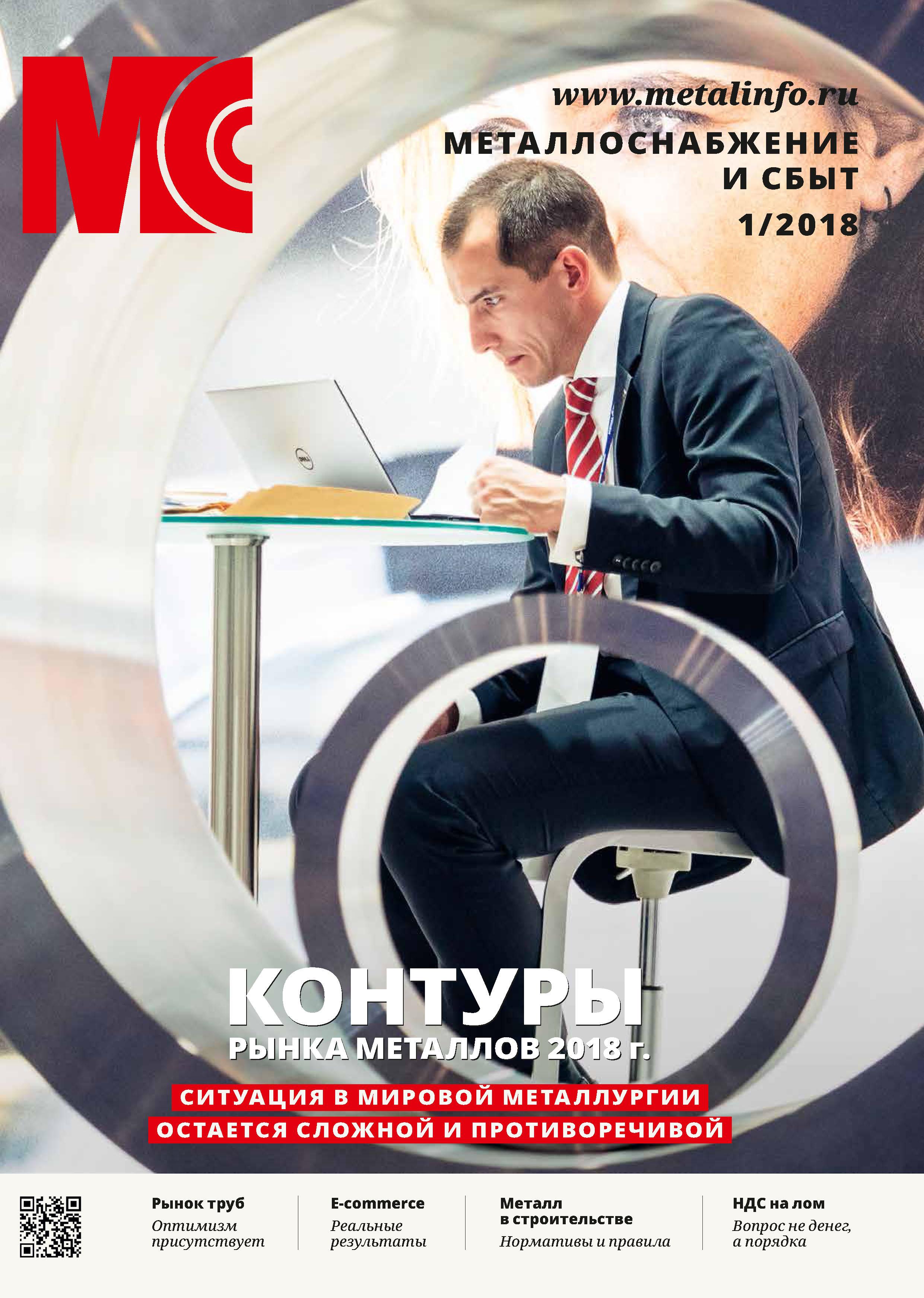 Металлоснабжение и сбыт №01/2018