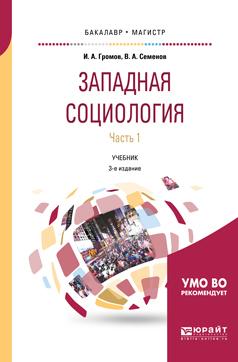 Западная социология в 2 ч. Часть 1 3-е изд., испр. и доп. Учебник для бакалавриата и магистратуры