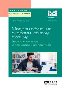 Модели обучения академическому письму. Зарубежный опыт и отечественная практика. Монография