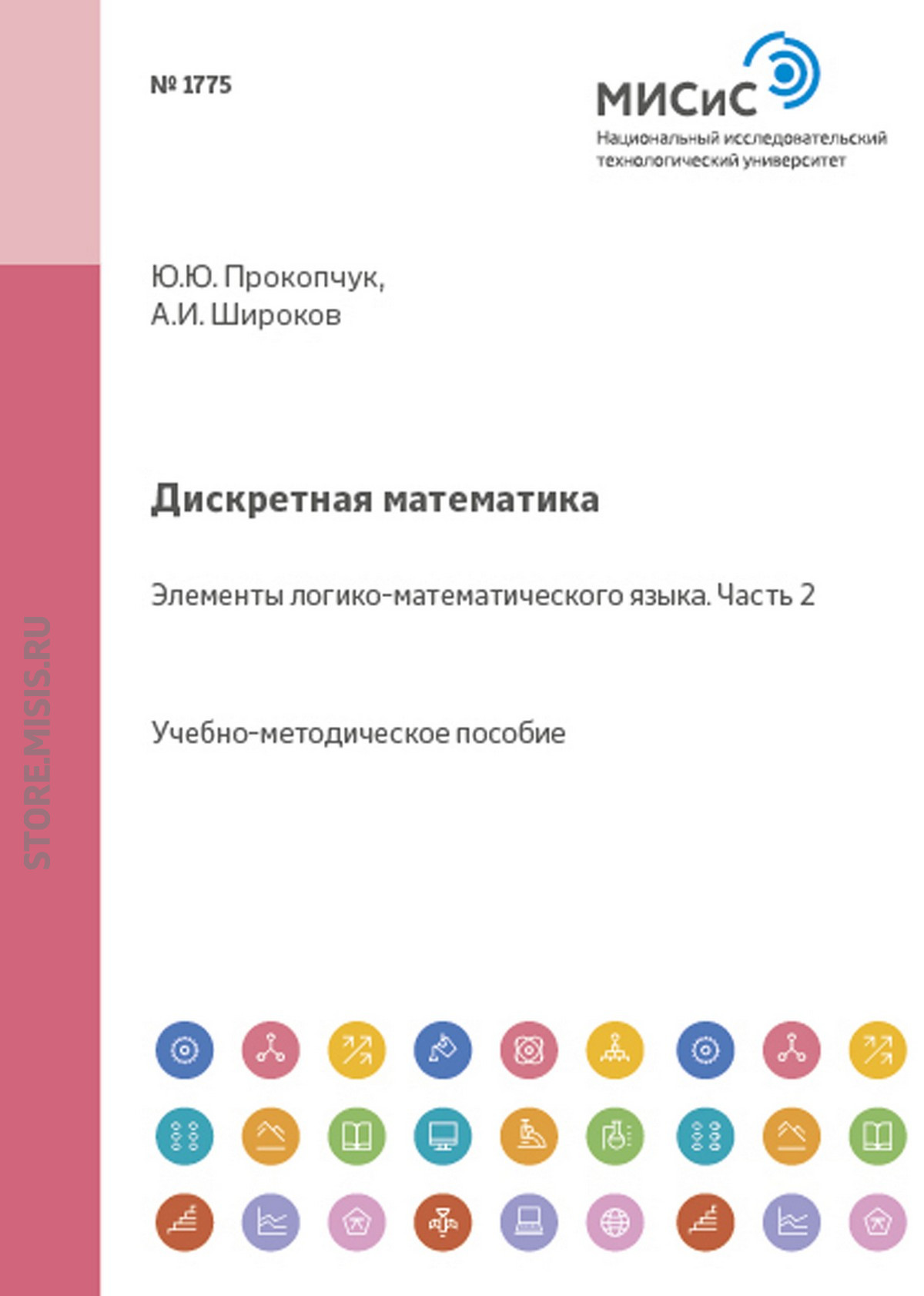 Дискретная математика. Элементы логико-математического языка. Часть II