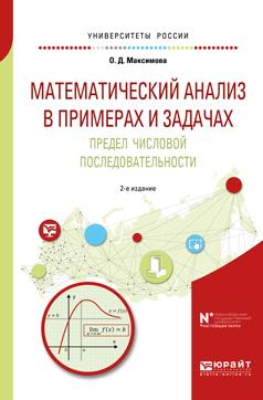 Математический анализ в примерах и задачах. Предел числовой последовательности 2-е изд. Учебное пособие для вузов