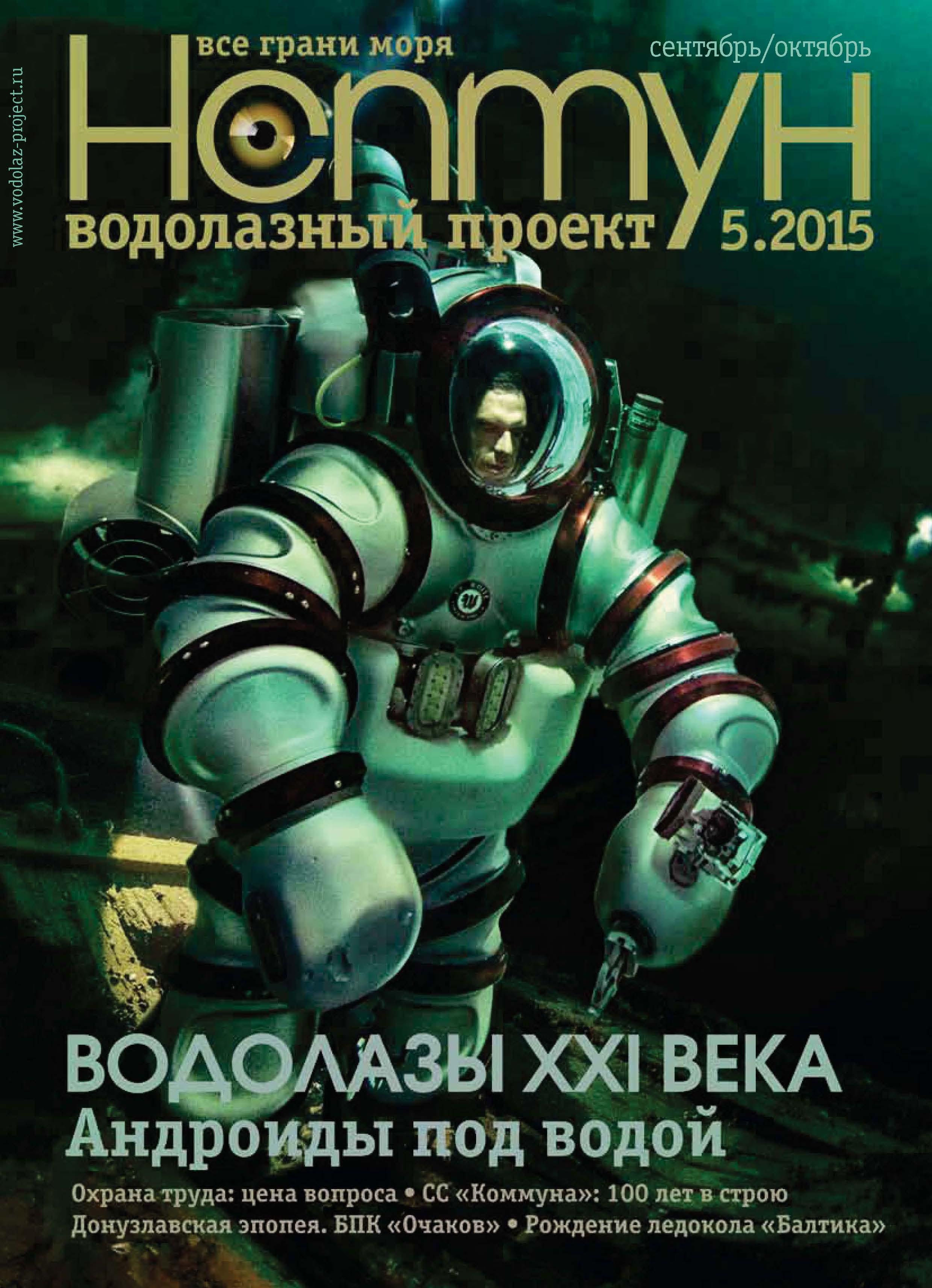 Нептун №5\/2015