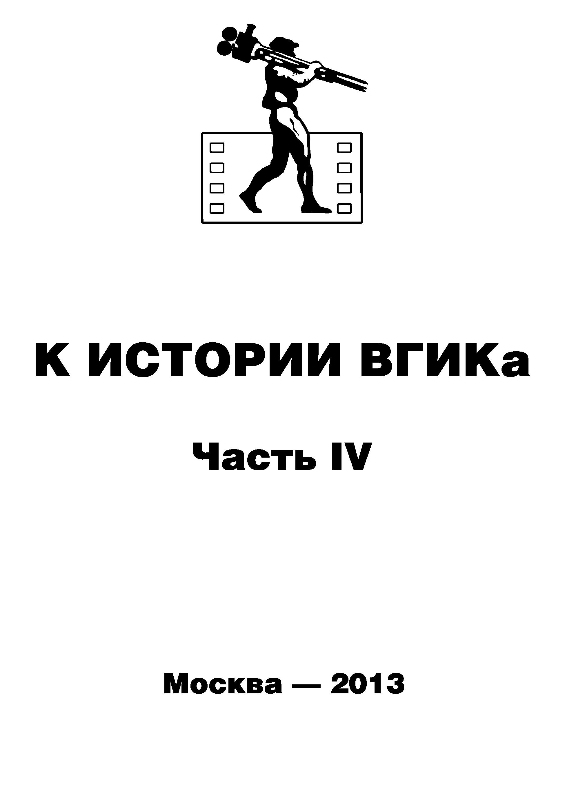 К истории ВГИКа. Книга IV. (1956-1965). Документы. Пресса. Воспоминания. Интервью