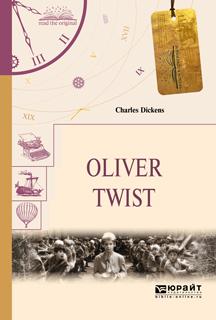 Oliver twist. Оливер твист