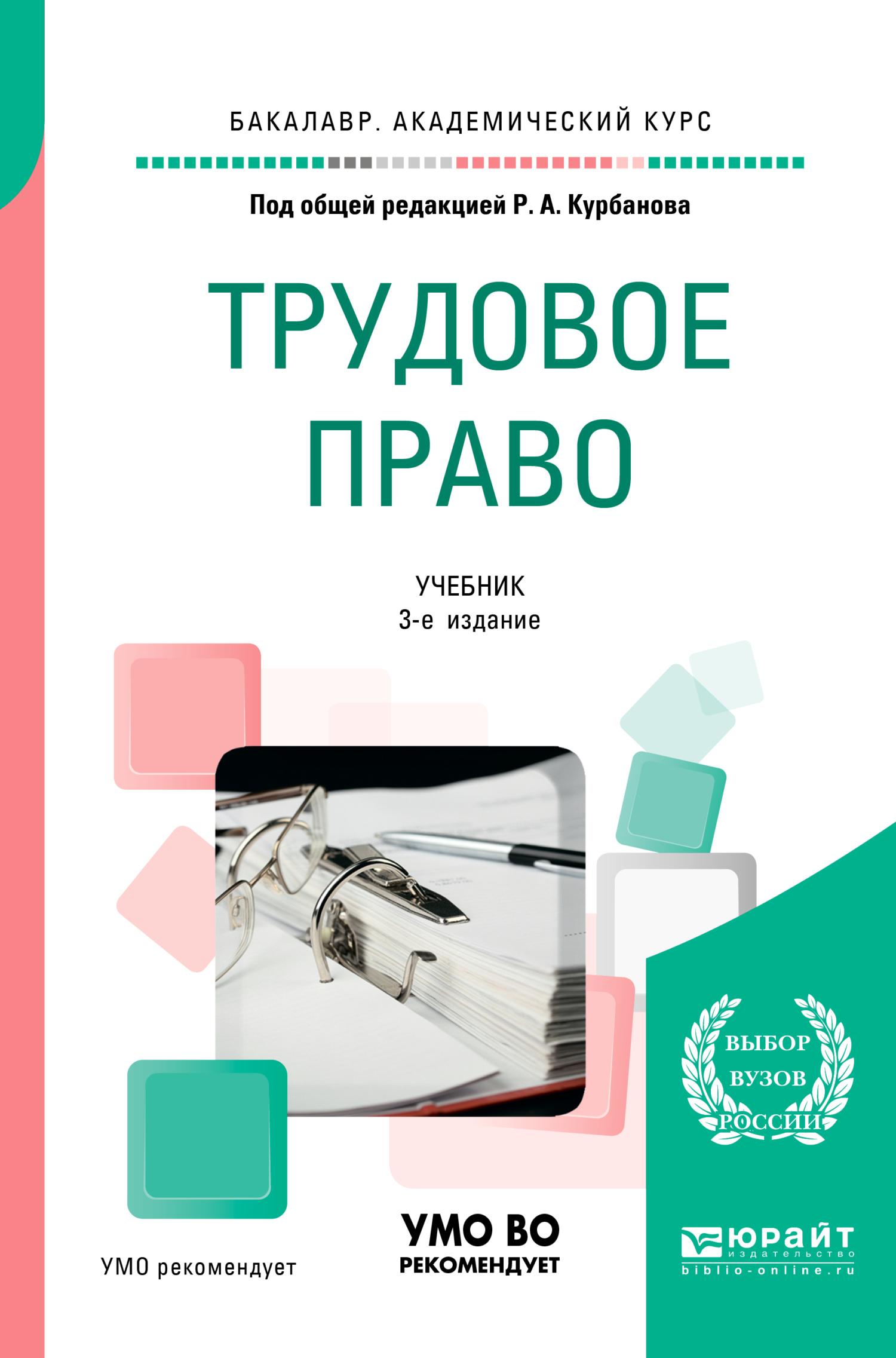Трудовое право 3-е изд., пер. и доп. Учебник для академического бакалавриата