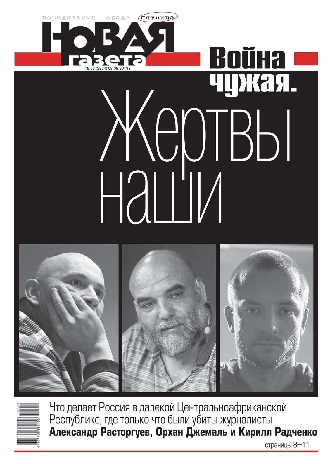 Новая Газета 83-2018