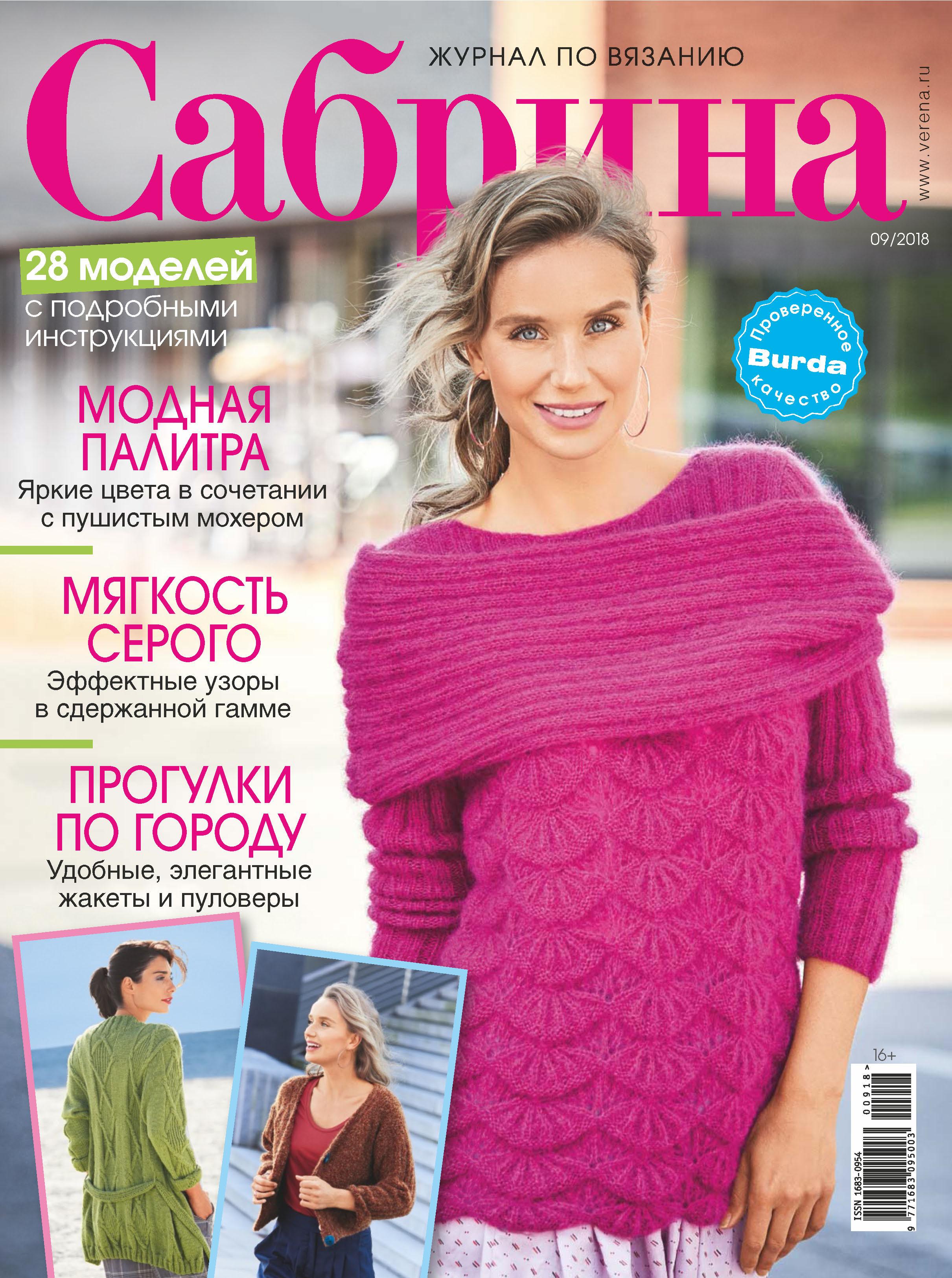 Сабрина. Журнал по вязанию. №09 2018 – скачать pdf на ЛитРес, t4 b3dd411fc0a