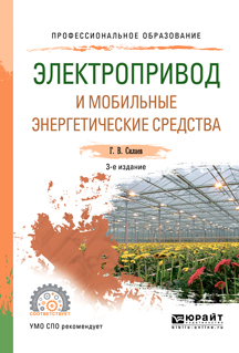 Электропривод и мобильные энергетические средства 3-е изд., пер. и доп. Учебное пособие для СПО