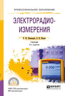 Электрорадиоизмерения 3-е изд., испр. и доп. Учебник для СПО