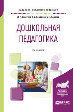 Дошкольная педагогика 2-е изд., пер. и доп. Учебное пособие для академического бакалавриата