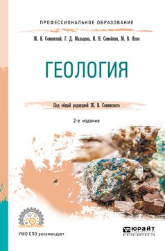 Геология 2-е изд., испр. и доп. Учебное пособие для СПО