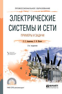 Электрические системы и сети. Примеры и задачи 2-е изд. Учебное пособие для СПО