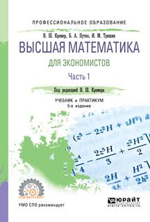 Высшая математика для экономистов в 3 ч. Часть 1 5-е изд., пер. и доп. Учебник и практикум для СПО