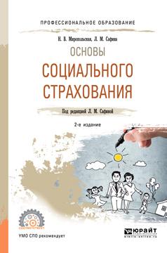 Основы социального страхования 2-е изд., испр. и доп. Учебное пособие для СПО