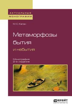 Метаморфозы бытия и небытия 2-е изд. Монография для вузов