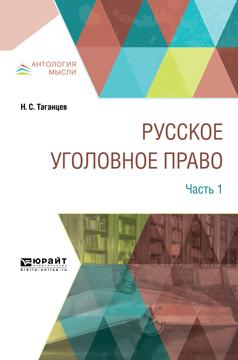 Русское уголовное право в 2 ч. Часть 1
