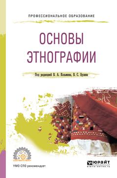 Основы этнографии. Учебное пособие для СПО