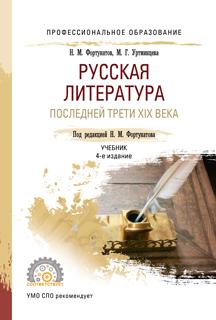 Русская литература последней трети XIX века 4-е изд., пер. и доп. Учебник для СПО