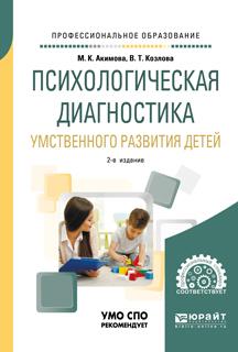 Психологическая диагностика умственного развития детей 2-е изд., испр. и доп. Учебное пособие для СПО