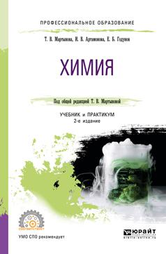 Химия 2-е изд., испр. и доп. Учебник и практикум для СПО