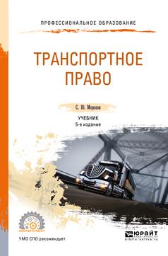 Транспортное право 5-е изд., пер. и доп. Учебник для СПО