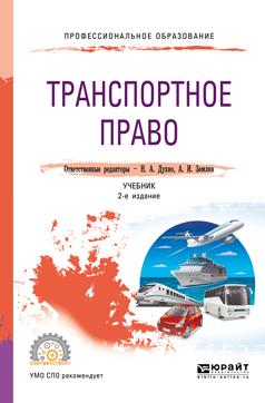 Транспортное право 2-е изд., пер. и доп. Учебник для СПО