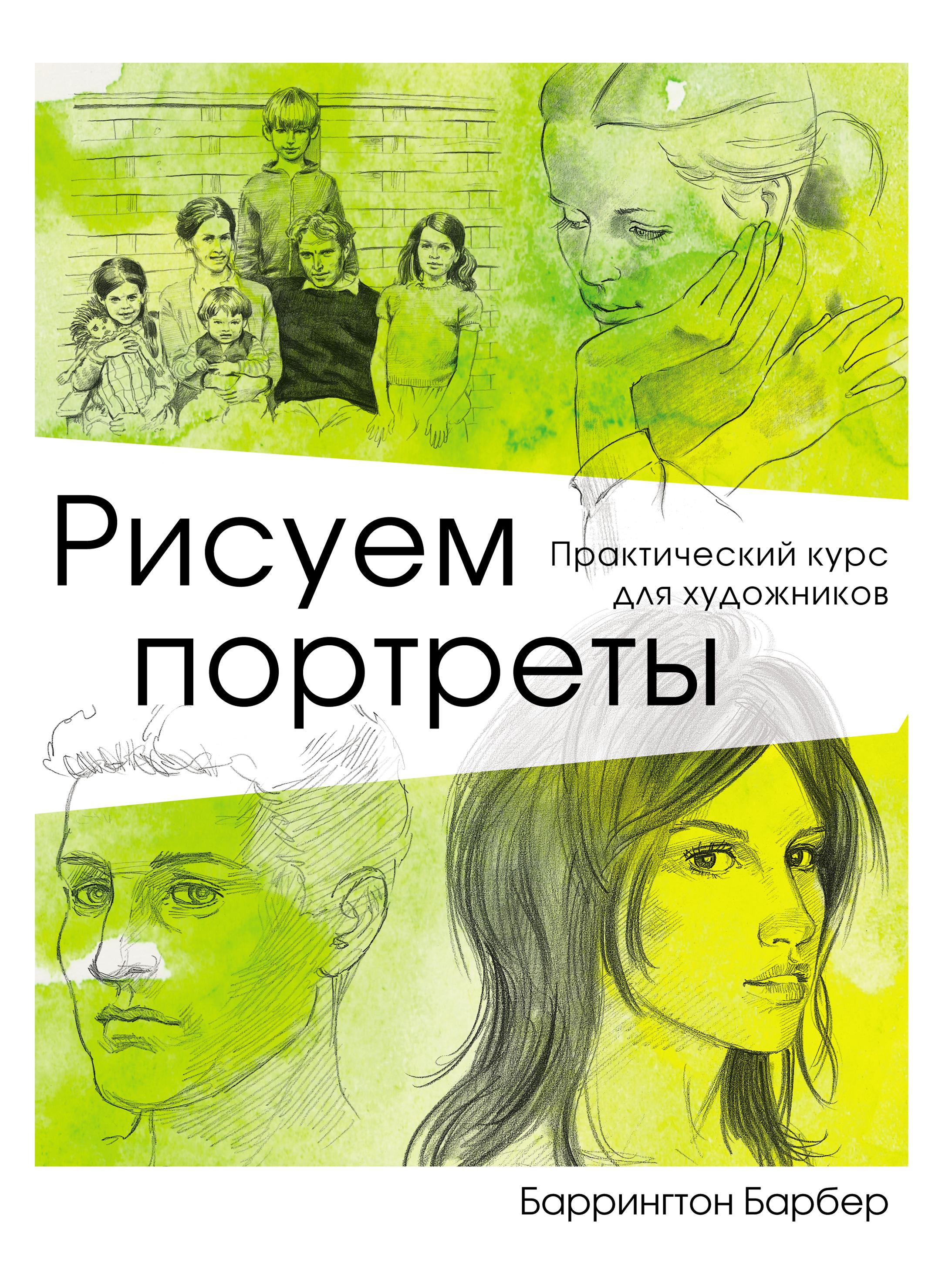 Рисуем портреты. Практический курс для художников