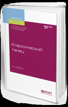 Классический танец 2-е изд. Учебное пособие для вузов