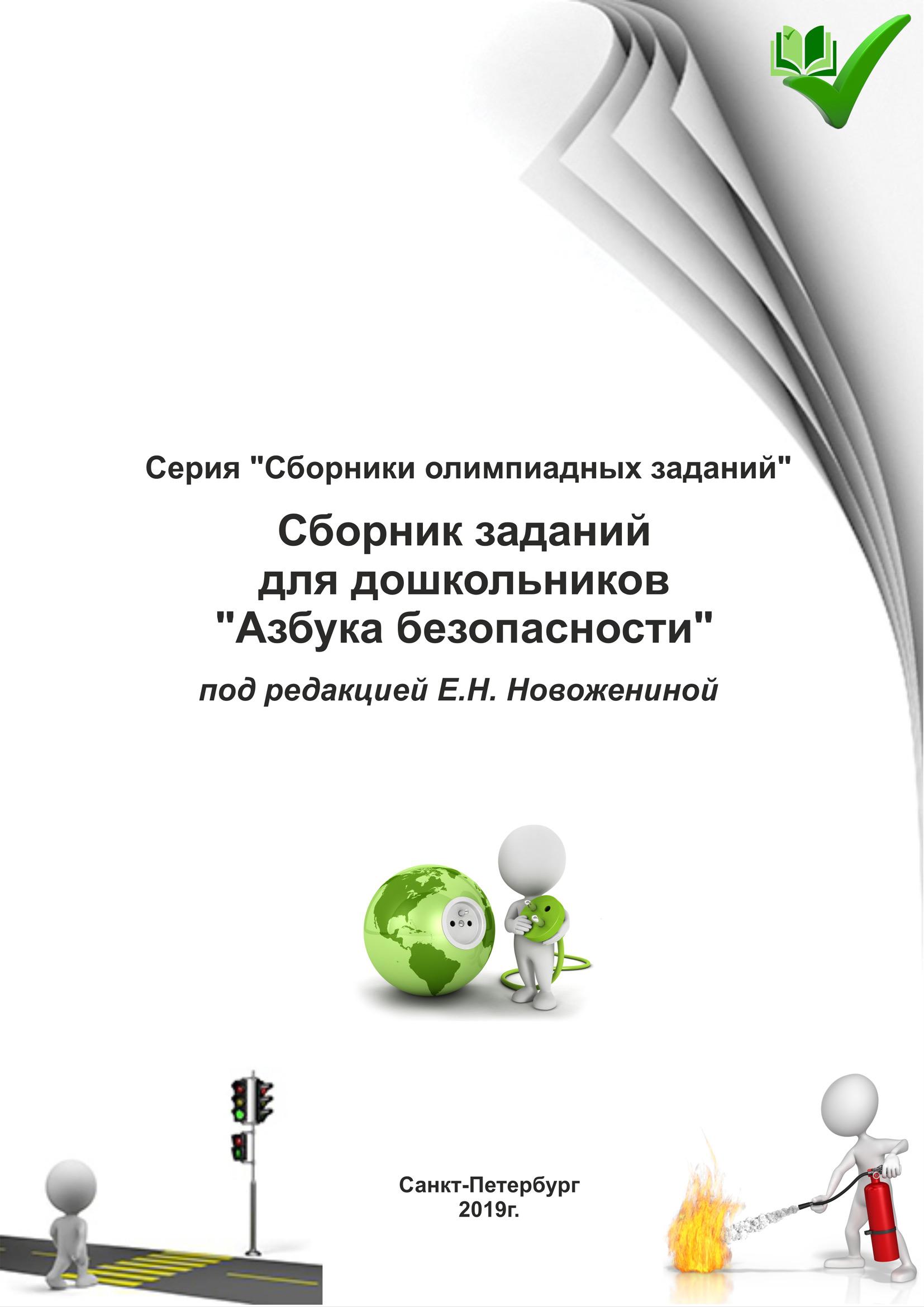 Сборник заданий для дошкольников «Азбука безопасности»