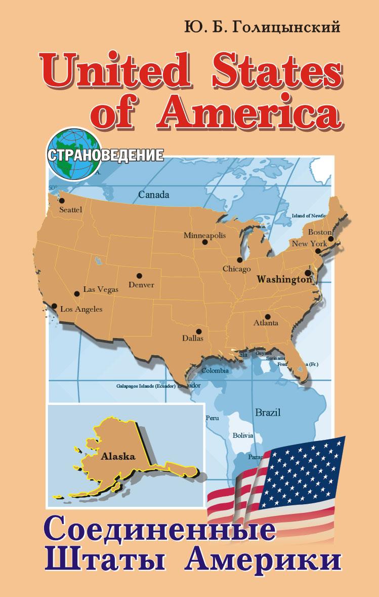 United States of America \/ Соединенные Штаты Америки. Пособие по страноведению