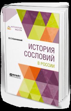 История сословий в России