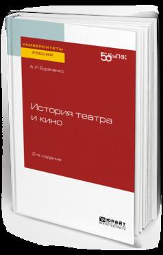 История театра и кино 2-е изд. Практическое пособие для вузов