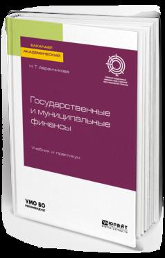 Государственные и муниципальные финансы. Учебник и практикум для академического бакалавриата