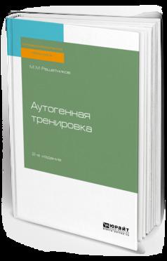 Аутогенная тренировка 2-е изд., пер. и доп. Практическое пособие