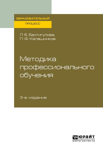 Методика профессионального обучения 3-е изд., пер. и доп. Учебное пособие для вузов