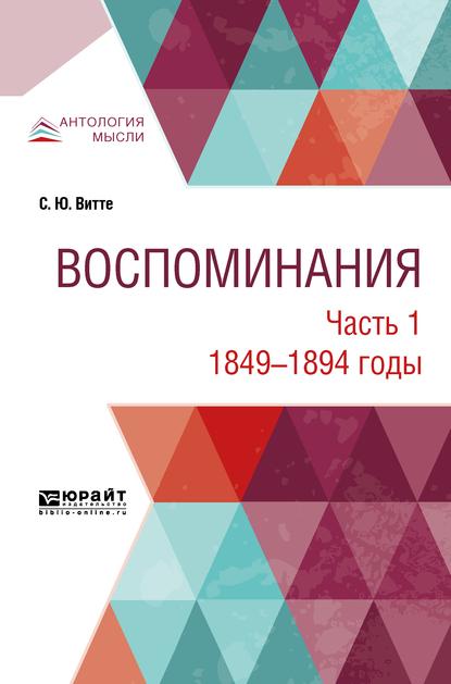 Воспоминания в 3 ч. Часть 1. 1849 -1894 годы