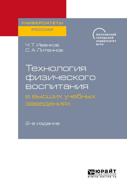 Технология физического воспитания в высших учебных заведениях 2-е изд.