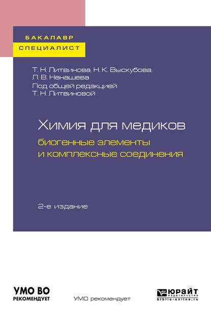 Химия для медиков: биогенные элементы и комплексные соединения 2-е изд. Учебное пособие для бакалавриата и специалитета