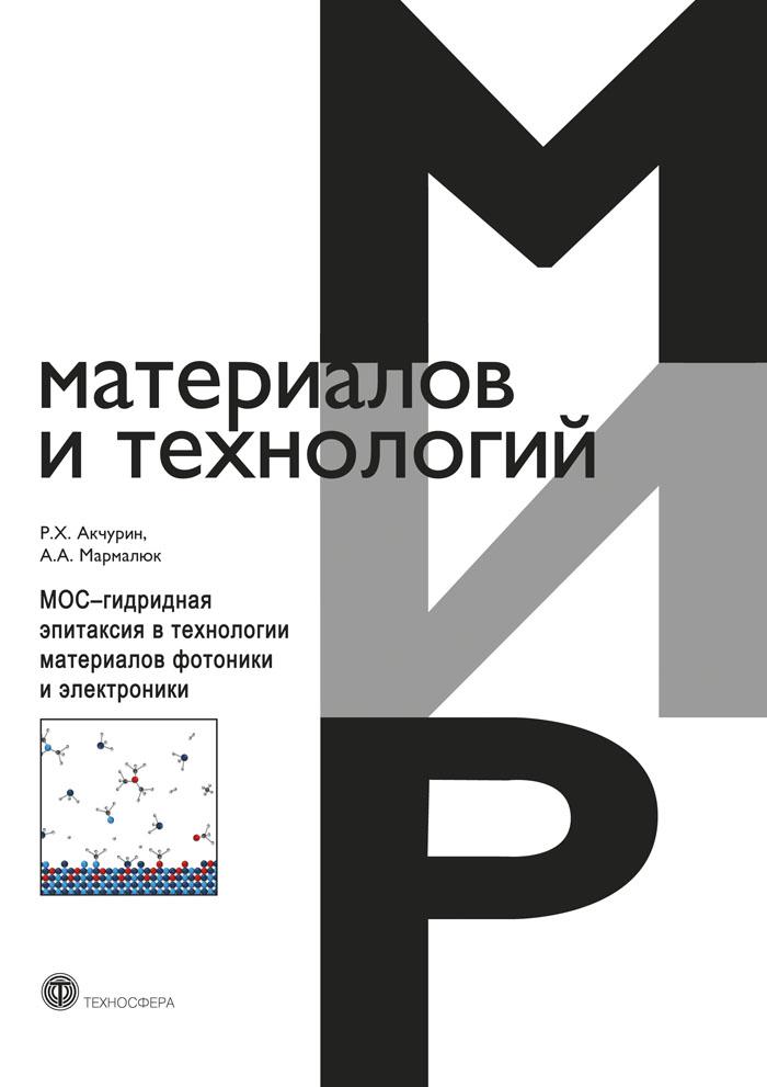 МОС-гидридная эпитаксия в технологии материалов фотоники и электроники