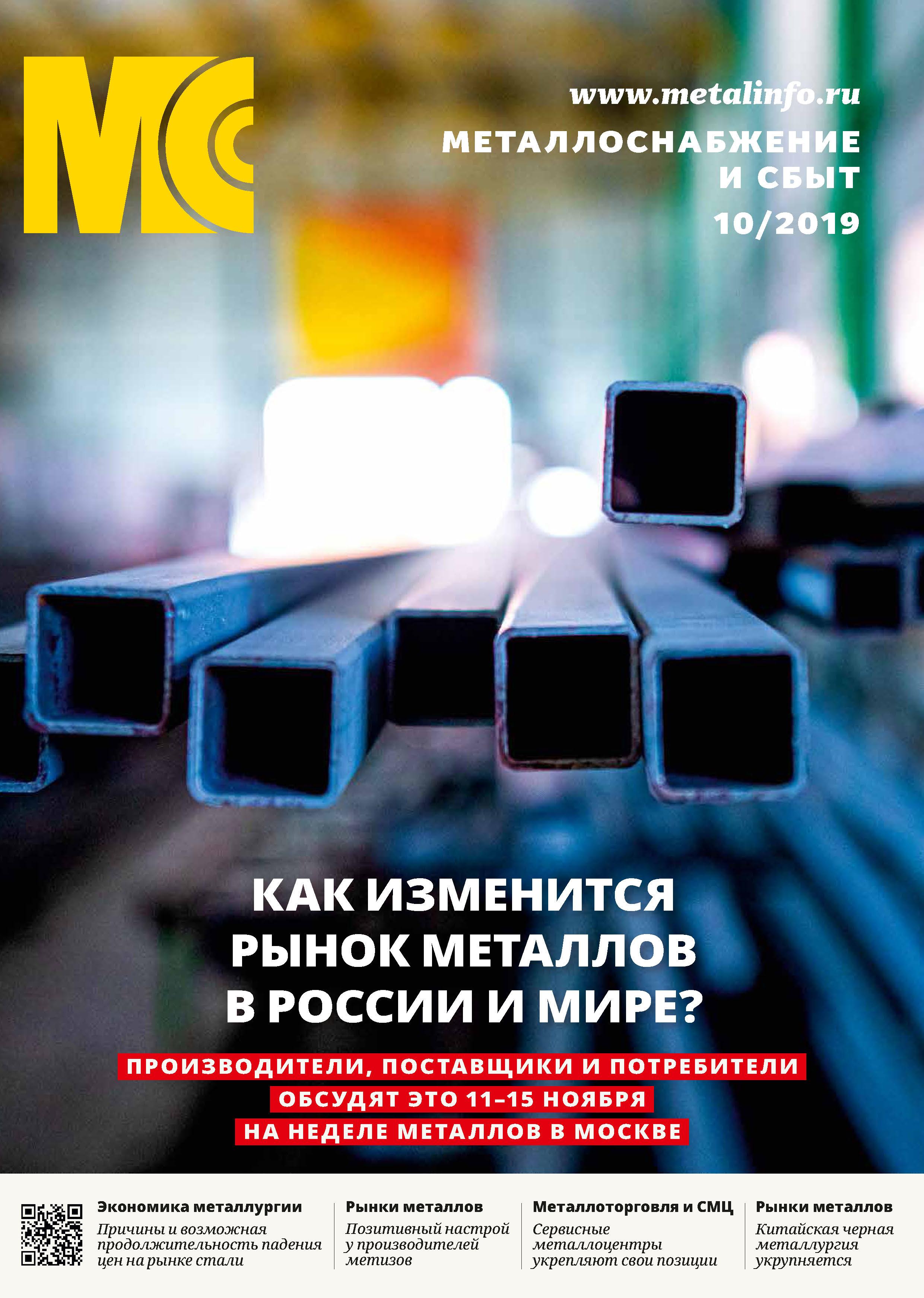 Металлоснабжение и сбыт №10/2019