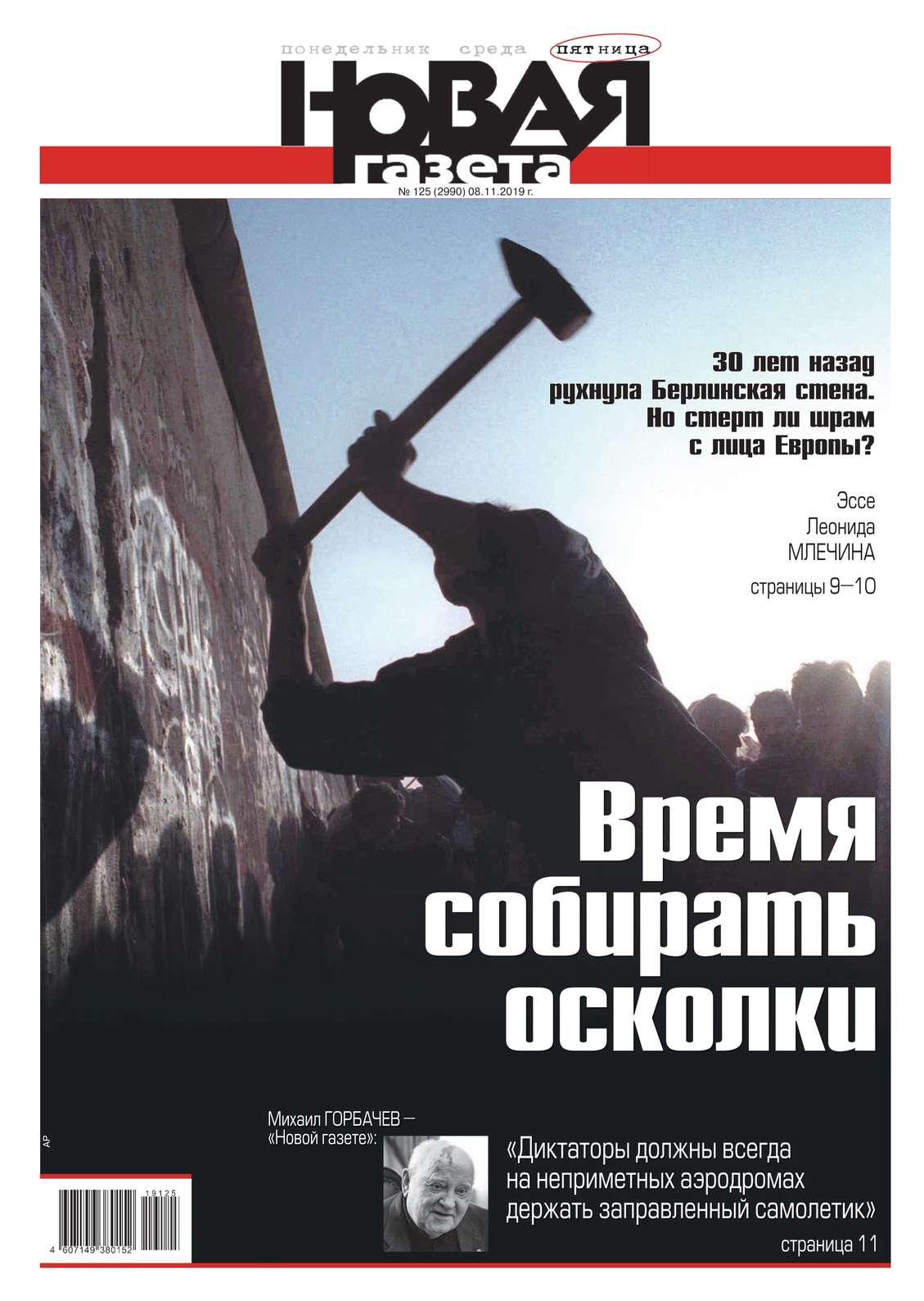 Новая Газета 125-2019