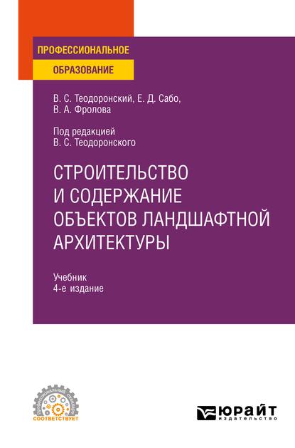 Строительство и содержание объектов ландшафтной архитектуры 4-е изд., испр. и доп. Учебник для СПО