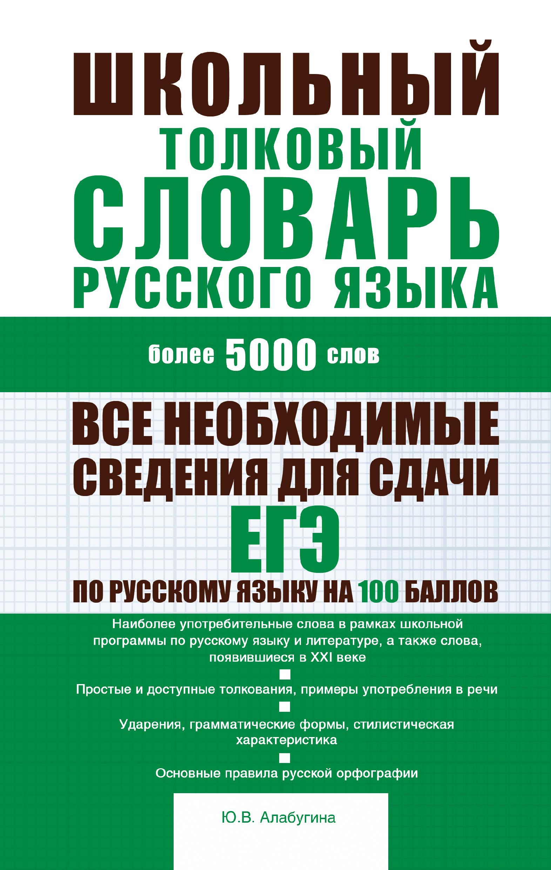 Школьный толковый словарь русского языка: более 5000 слов