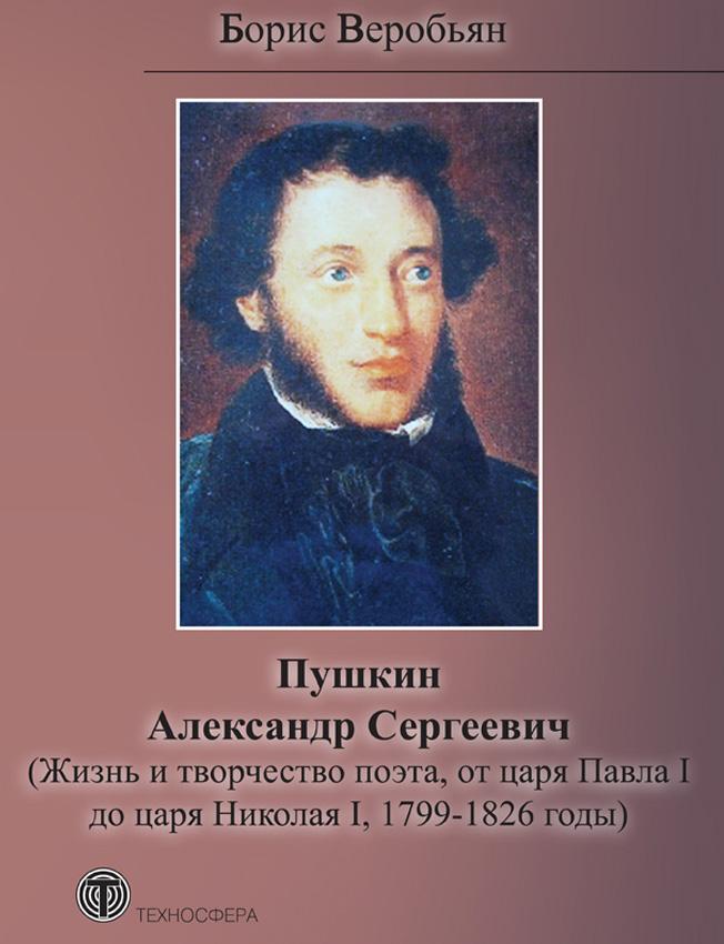 Пушкин Александр Сергеевич (Жизнь и творчество поэта, от царя Павла I до царя Николая I, 1799 – 1826 годы)