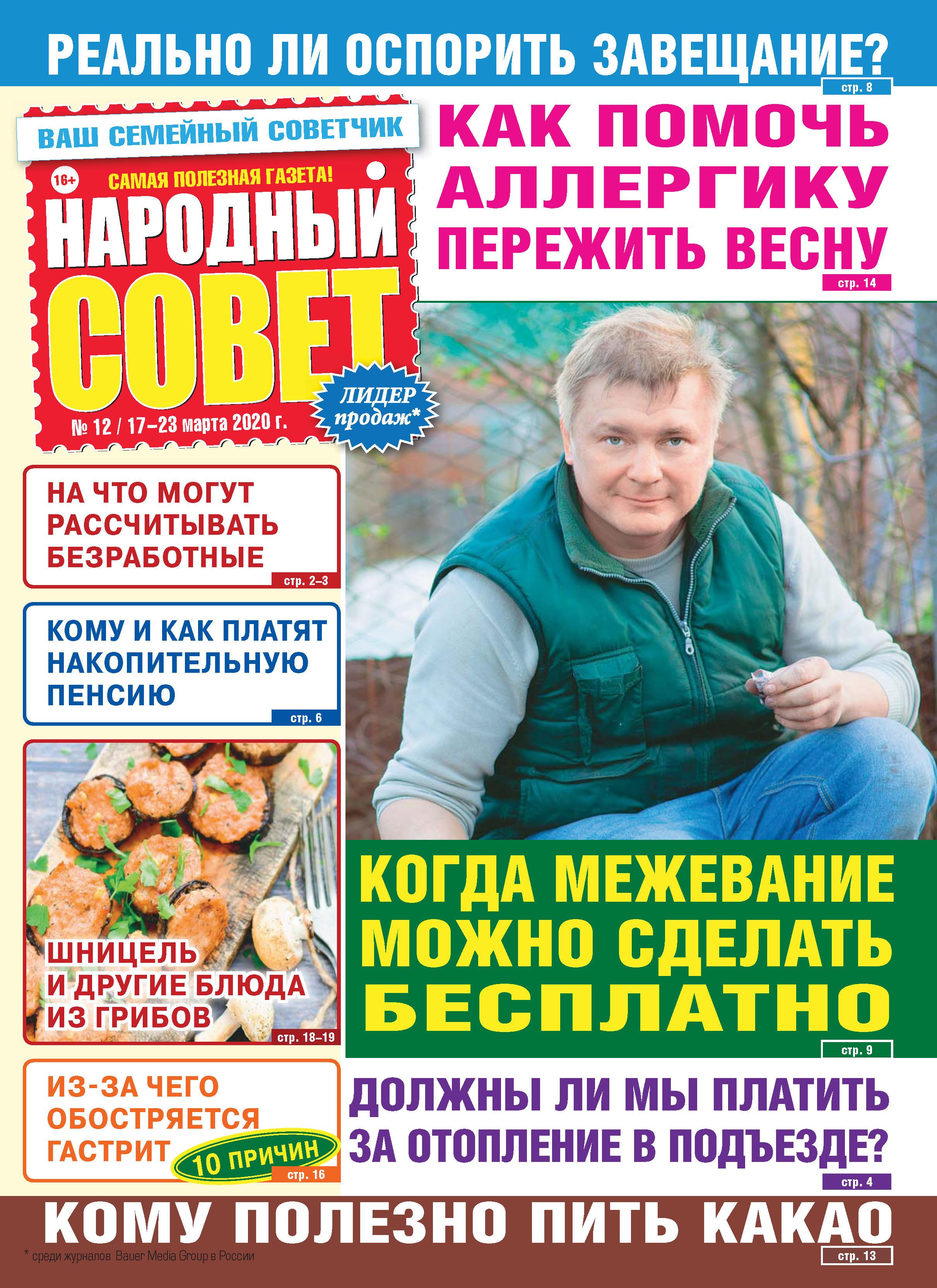Народный совет №12\/2020