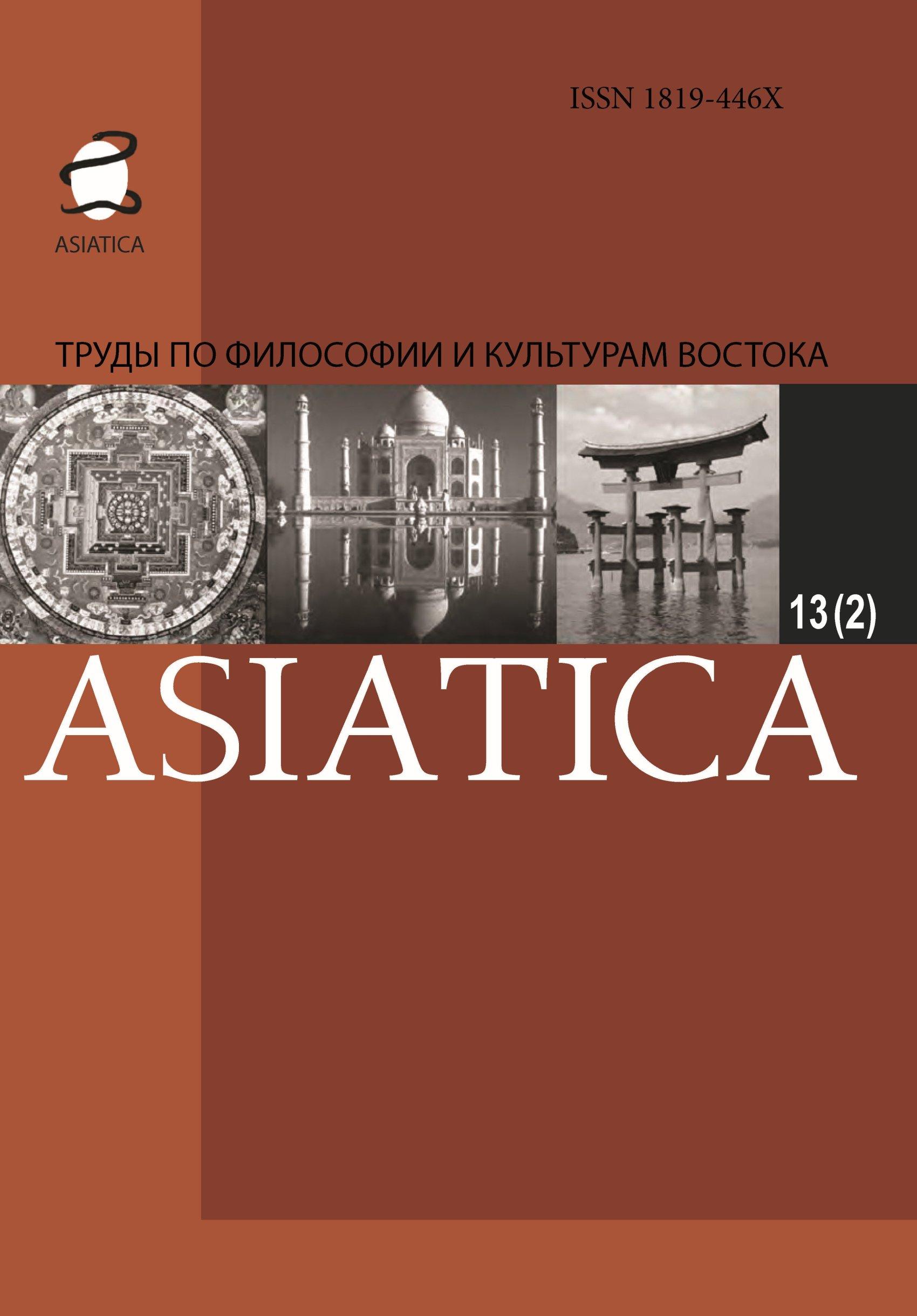 ASIATICA. Труды по философии и культурам Востока. Выпуск 13(2)