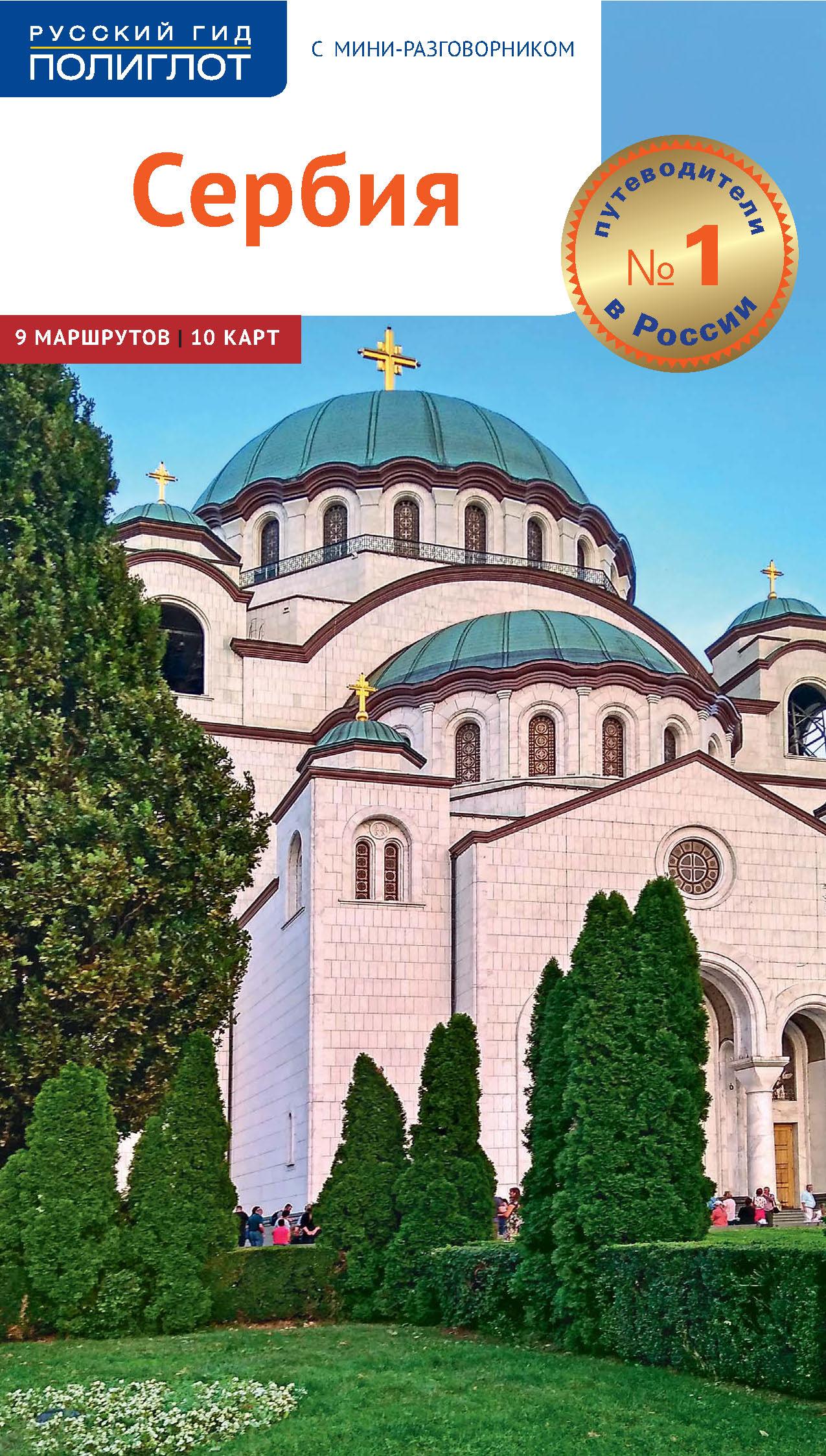 Сербия. Путеводитель + мини-разговорник