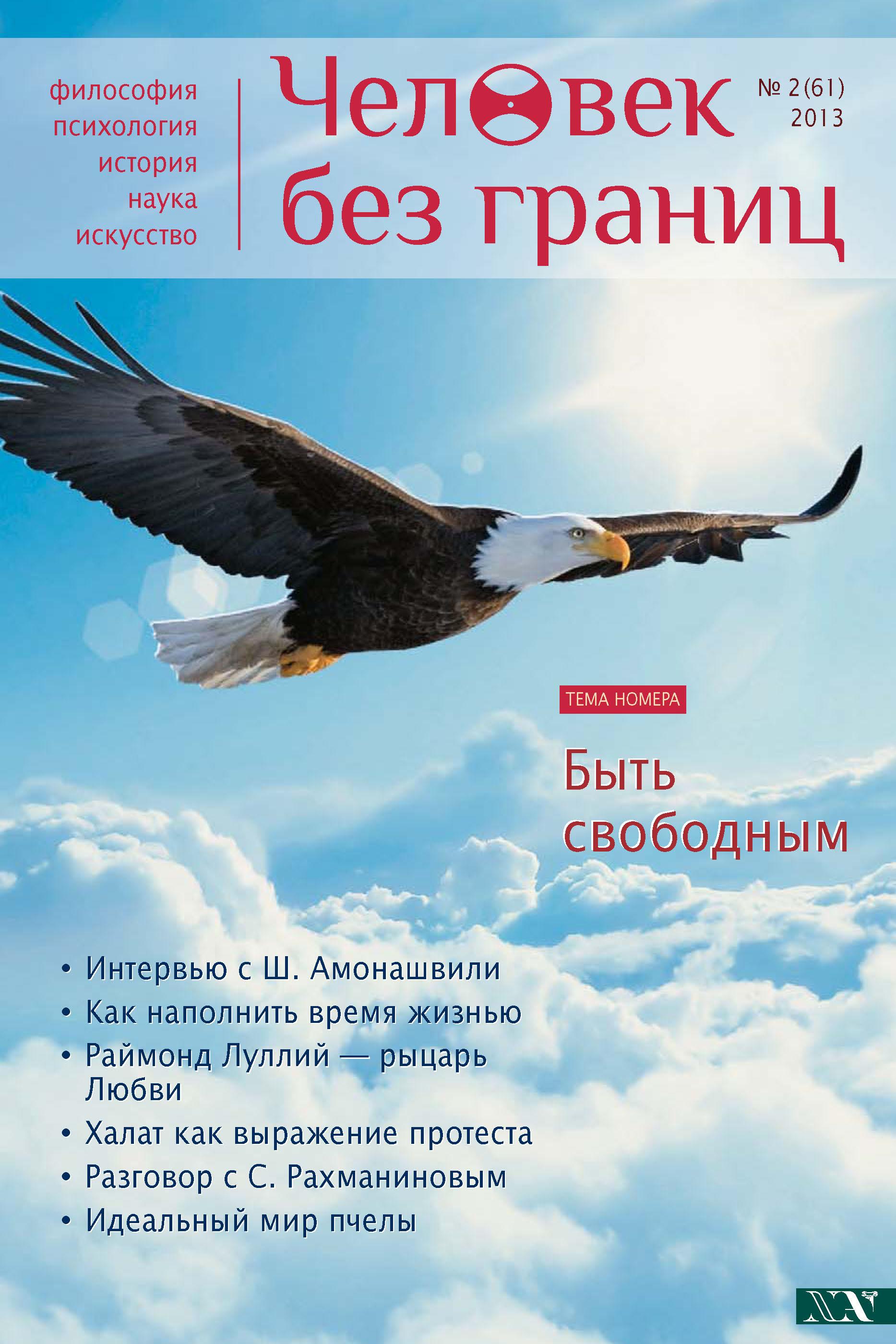 Журнал «Человек без границ» №2 (61) 2013