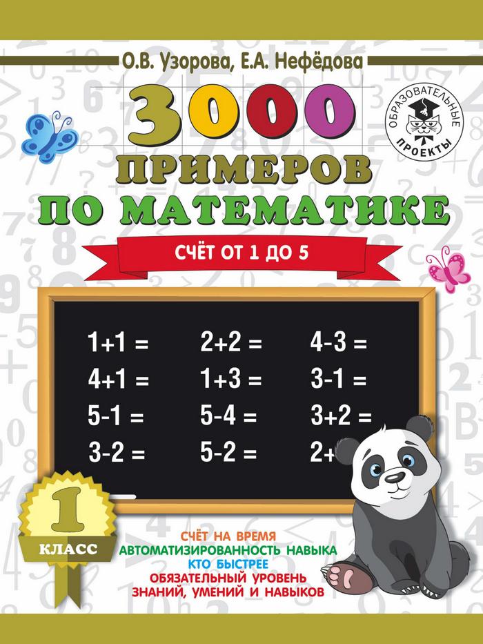 3000 примеров по математике. 1 класс. Счёт от 1 до 5