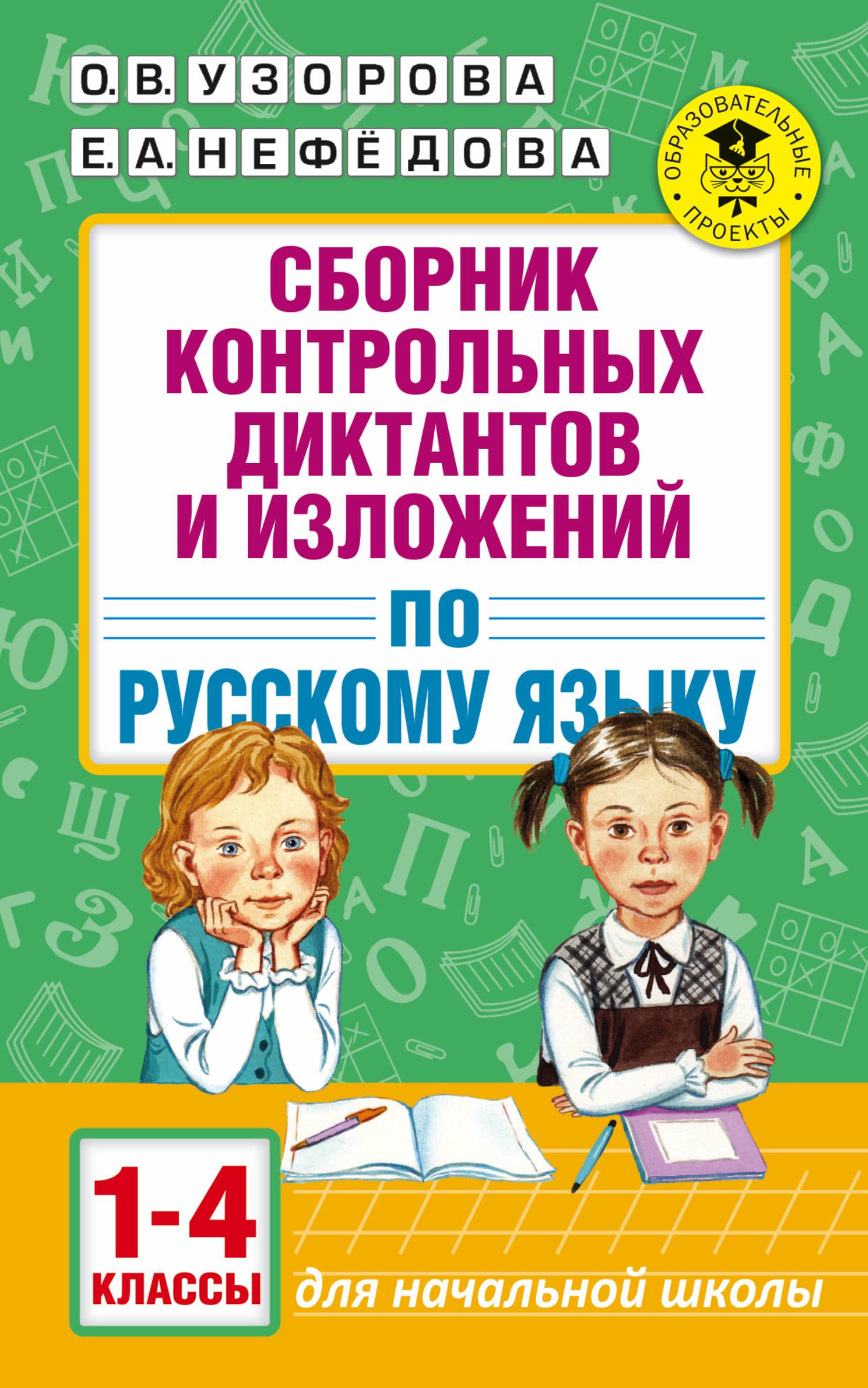 Сборник контрольных диктантов и изложений по русскому языку. 1-4 классы